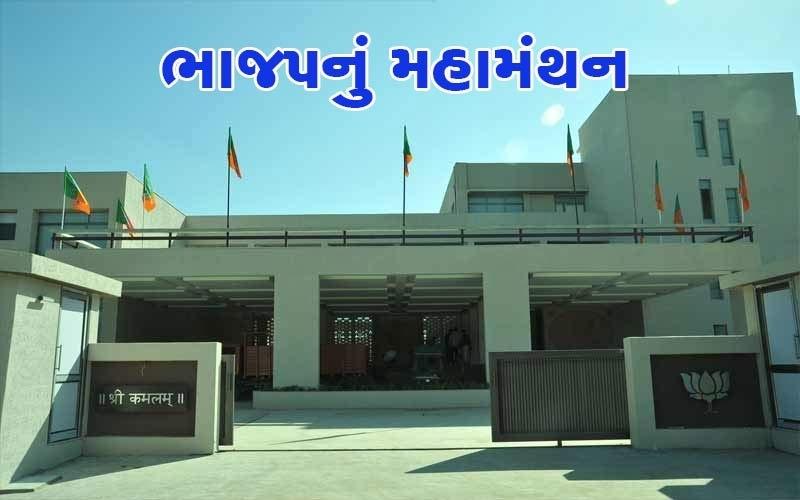ગાંધીનગર: કમલમ્ ખાતે ભાજપ આગેવાનોનું 'મહામંથન'  વિવિધ મુદ્દે થઇ ચર્ચા
