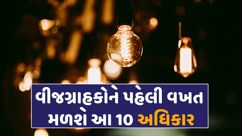 what are the rights of electricity consumer rights in india