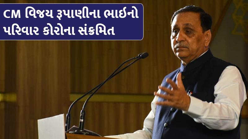 5 members of Gujarat Chief Minister Vijay Rupani's brother's family are CORONA positive