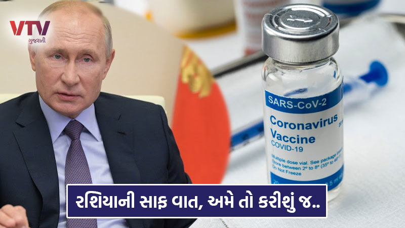 Russia did not give a damn about its own vaccine, finally started this work