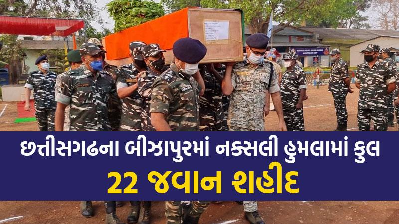 chhattisgarh bijapur naxal attack missing jawans search operation