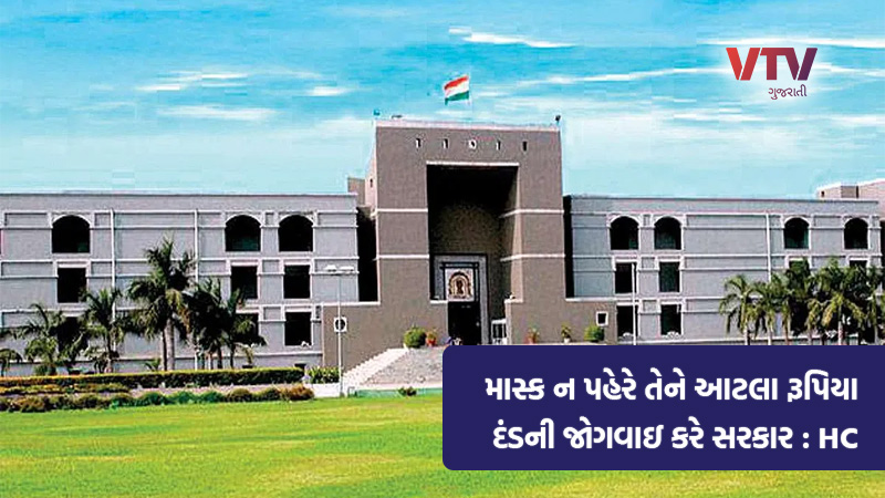 Gujarat govt impose a fine up to rs 1,000 on those who do not wear masks says Gujarat high court