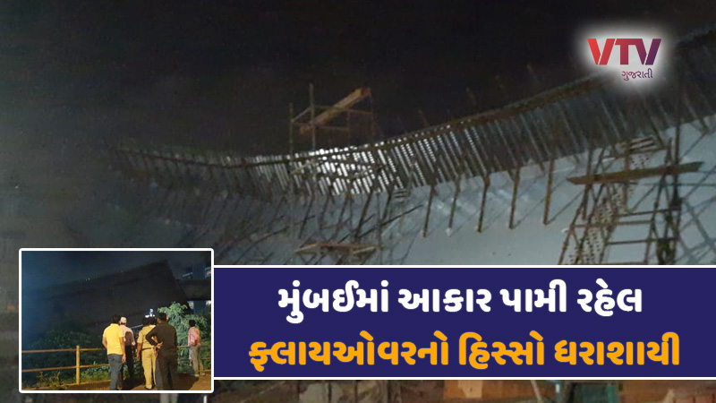maharashtra a portion of an under construction flyover collapses in mumbai bandra kurla complex