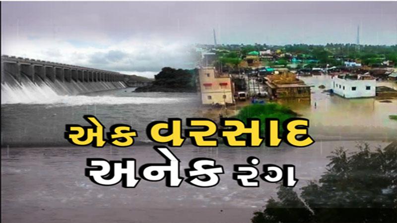 Gujarat Second round Rain Heavy rainfall saurashtra kutch