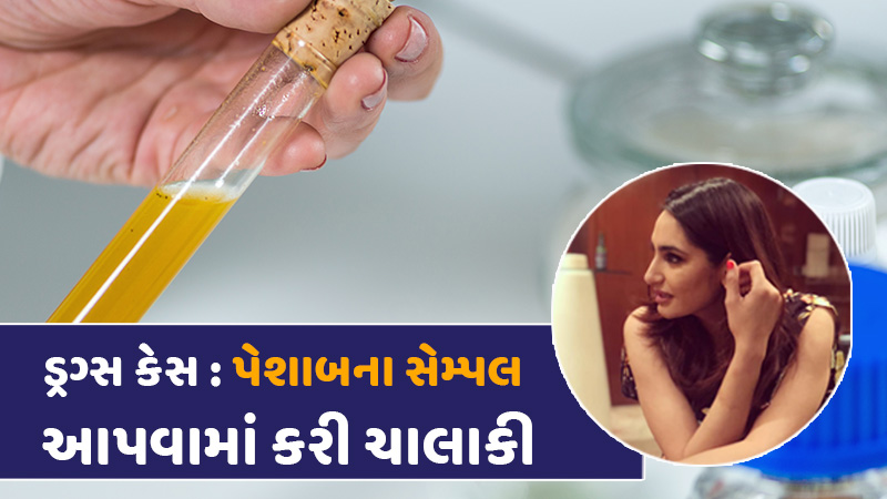 kannada actress ragini dwivedi mixed water with urine to avoid drug test