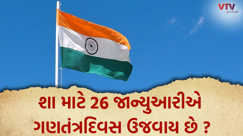 Learn the history of Republic Day and their fascinating facts