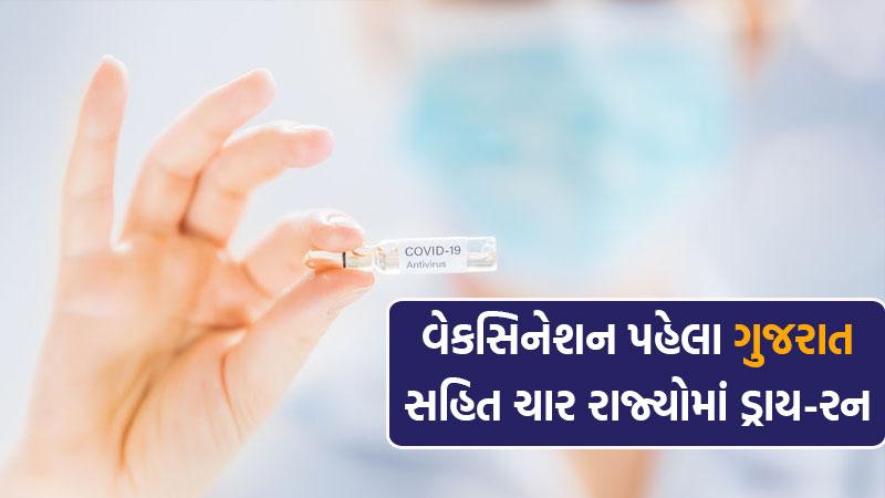 Dry run for COVID19 vaccine in Andhra Pradesh, Assam, Gujarat & Punjab next week