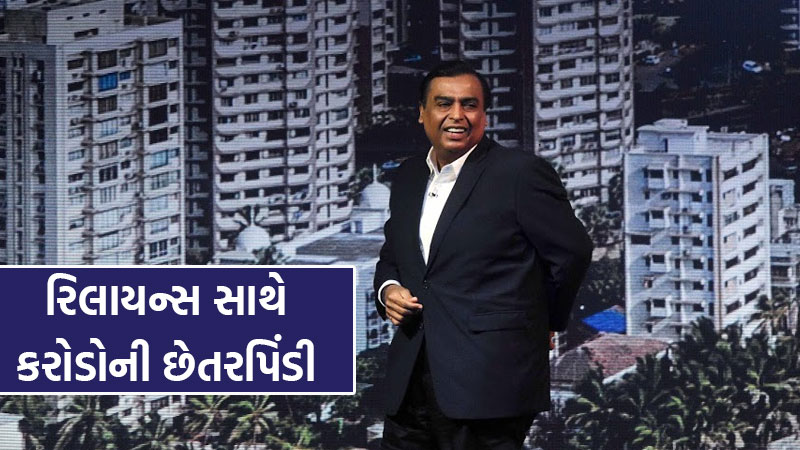 Kalpash Daftary cheated crores of rupees with Mukesh Ambani RELIANCE