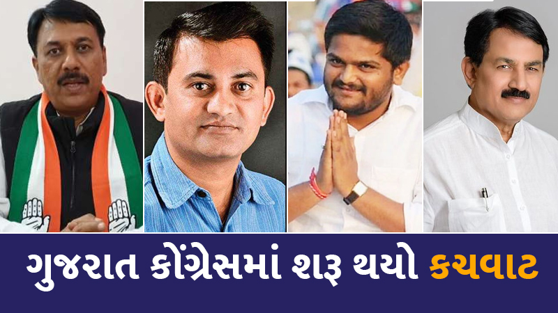 Congress in cofusion for state president amid few months left in gujarat assembly elections