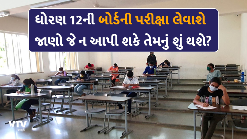 BOARD EXAMS FOR 12TH IN GUJARAT FROM FIRST JULY