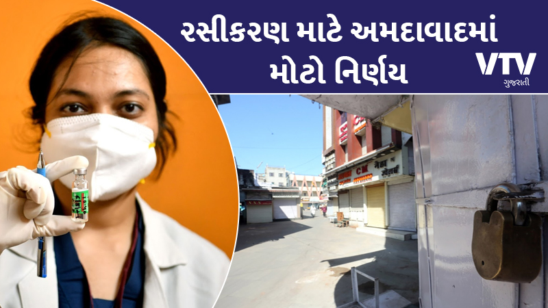 corona vaccine Vaccination must in Ahmedabad for businessmen