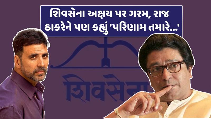 Sanjay Raut Again Attack On Kangana Ranaut, akshay kumar and raj thakcrey