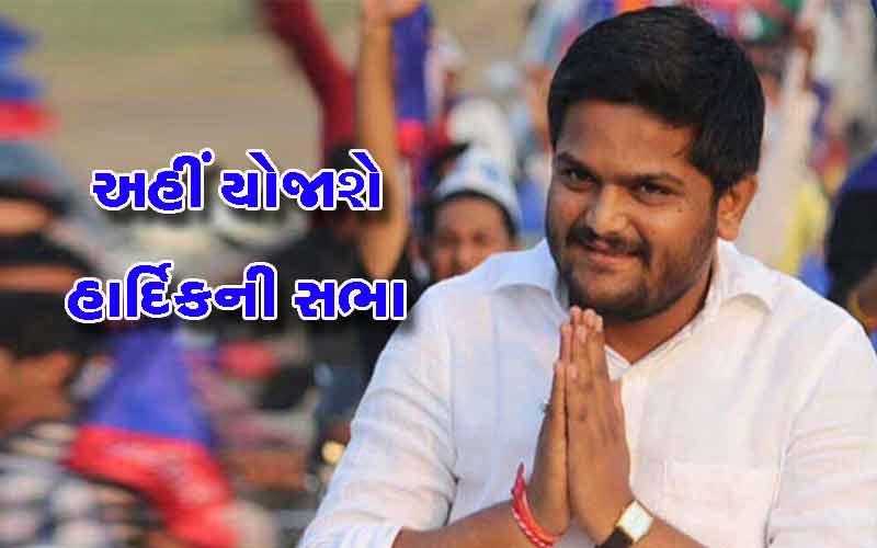 Convention of Hardik Patel to be held at Gandhinagar