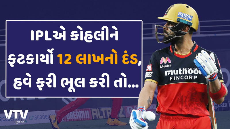 Virat Kohli Fined For Rcbs Slow Over Rated Against Kings Xi Punjab India Premiere League 13