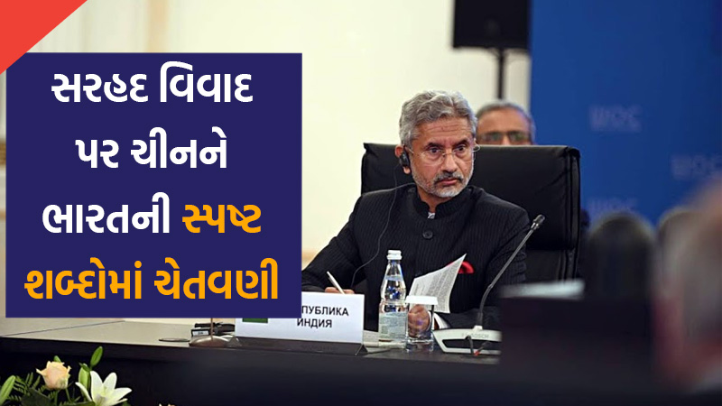 Foreign minister jaishankar said china should respect the agreements between the two countries honestly