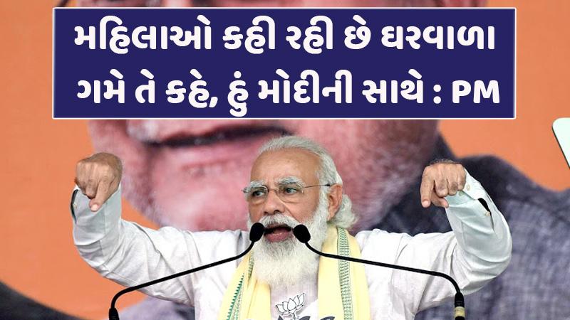 pm Modi Said 'Women are saying that whatever Husband do, I am with Modi'