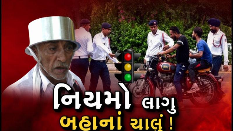 Traffic Rules 2019 ahmedabad gujarat funny