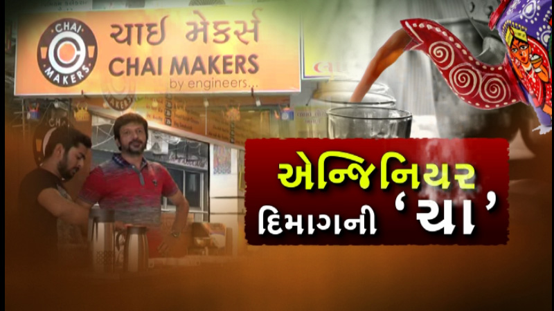 chai makers by engineers surat know success story