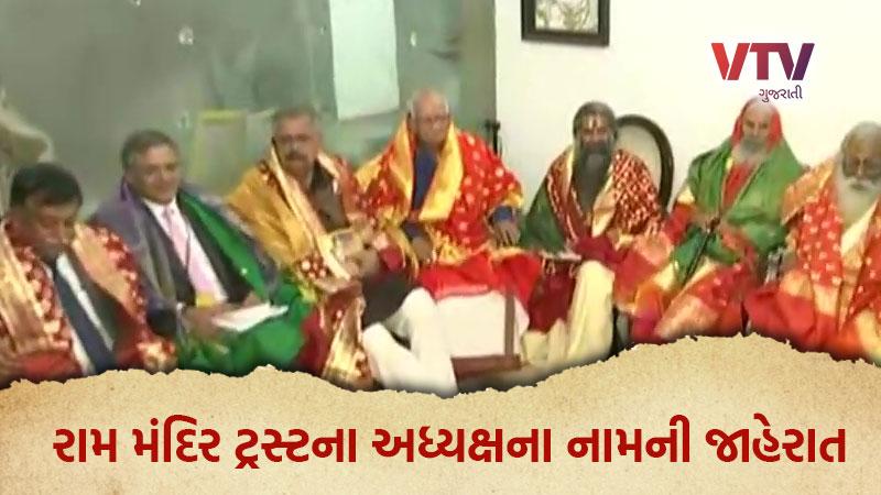 Mahant Nritya Gopal Das Elected As President of Ram Mandir Trust