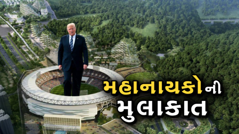 All about US Presidents trump India visit