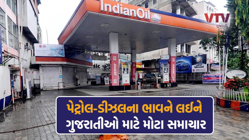Petrol-diesel price hike again in Gujarat