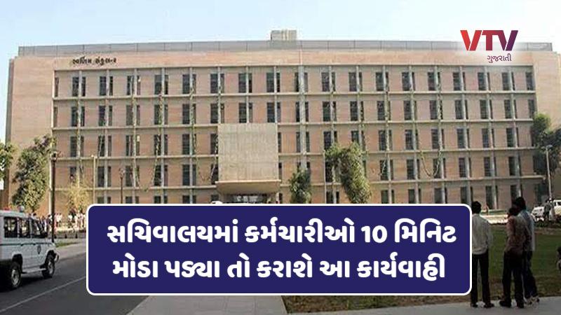 gandhinagar big decision for sachivalaya employees