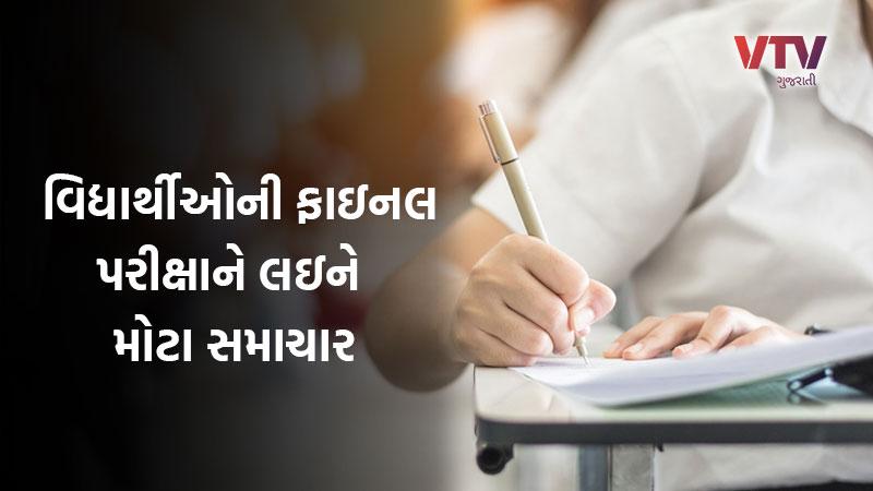 mha permits conduct of examinations by universities