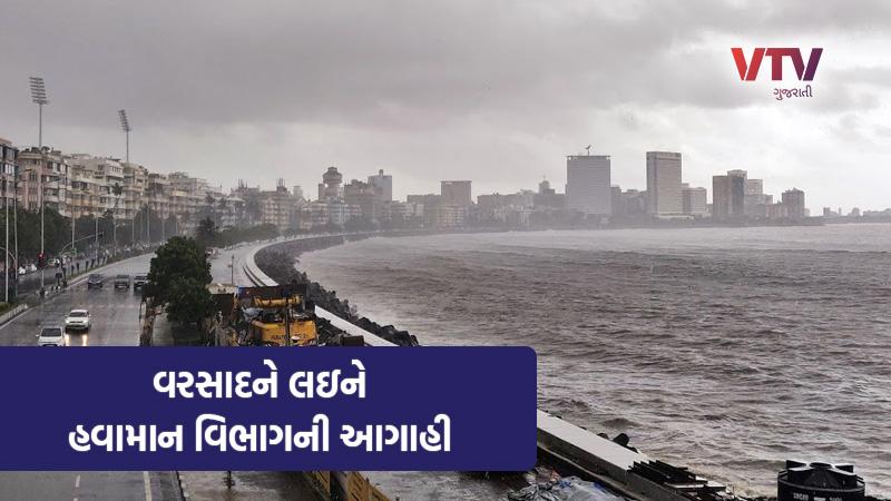 Heavy Rain In Mumbai Warning Of Imd