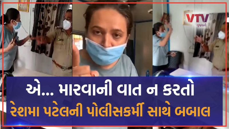 NCP women president Reshma Patel viral video