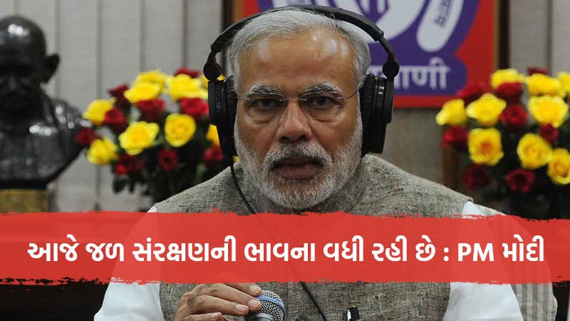 narendra modi address mann ki baat today