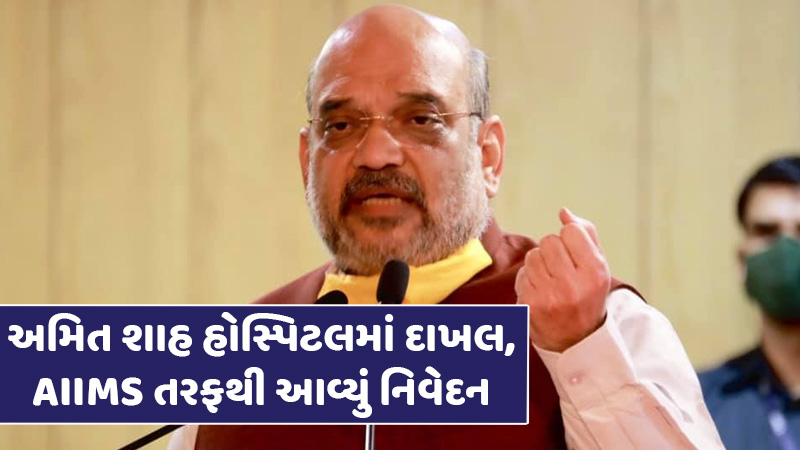 amit shah admitted to complete medical chechup says aiims