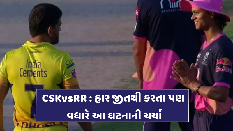 yashasvi Jaiswal Shows Mark Of Respect To Ms Dhoni Greets Him With Folded Hands