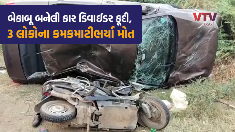 Accident on Ahmedabad-Sanand Highway, 3 deaths
