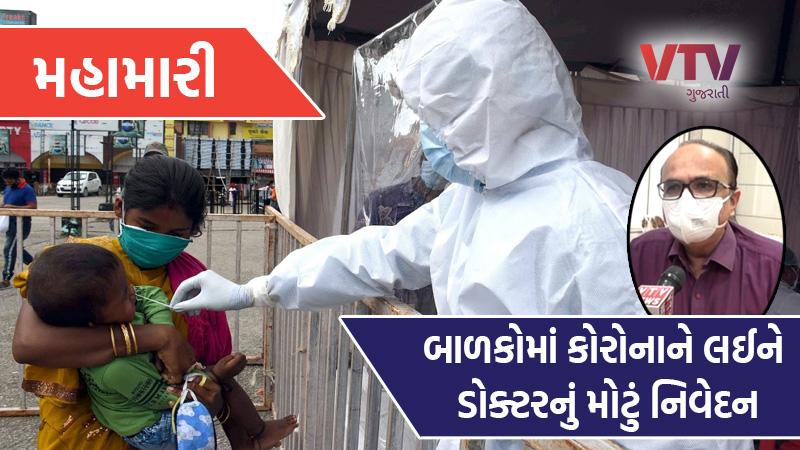 6 children corona positive in Ahmedabad