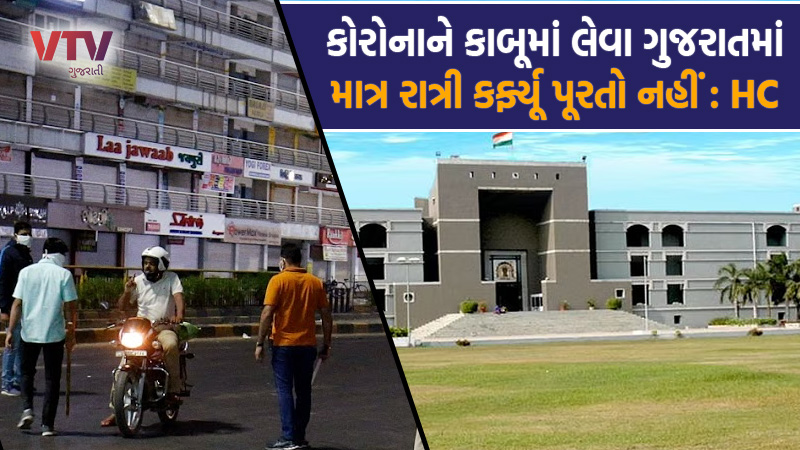 Gujarat high court suomoto case, court asks questions to government of Gujarat