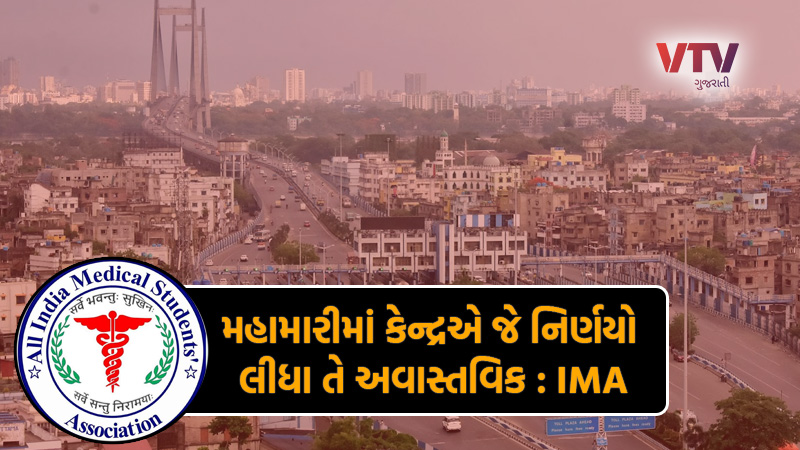 central govt refused ima request of a complete lockdown
