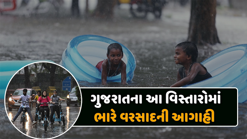 Rainfall forecast in Gujarat know everything