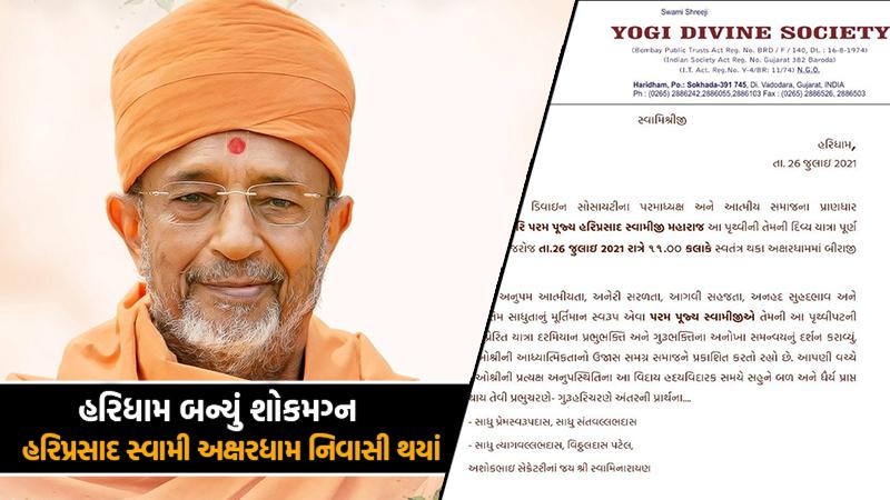 Hariprasad Swami Of Sokhada Passes Away vadodara