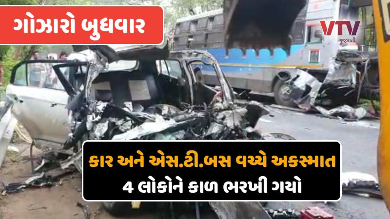Accident between car st bus near chhota udepur