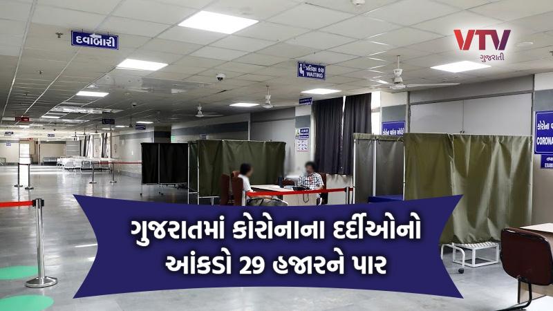 Gujarat health department coronavirus 24 June 2020 update Gujarat