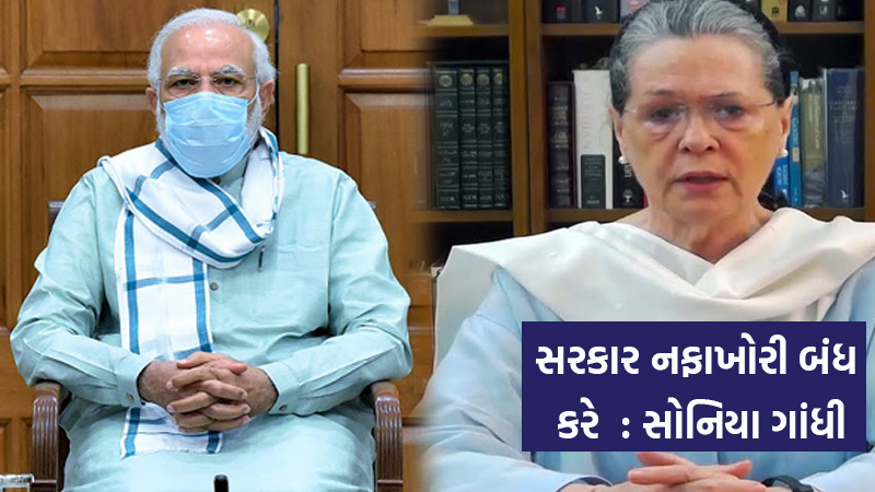 Govt resorting to extortion with fuel price hikes: Sonia