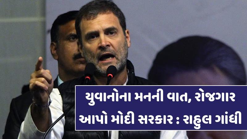 rahul gandhi takes on unemployment modi government