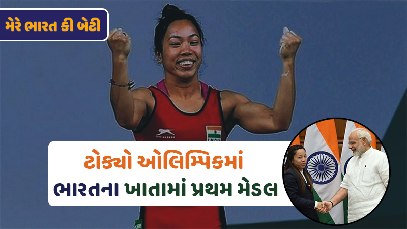 india secure first medal in Olympic 2021