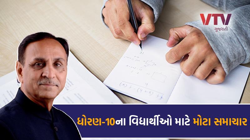 big decision of gujarat government