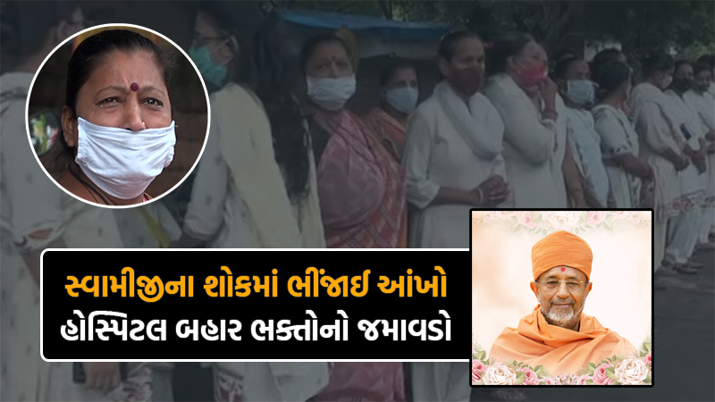 The women reached outside the hospital for the final darshan of Hariprasad Swami