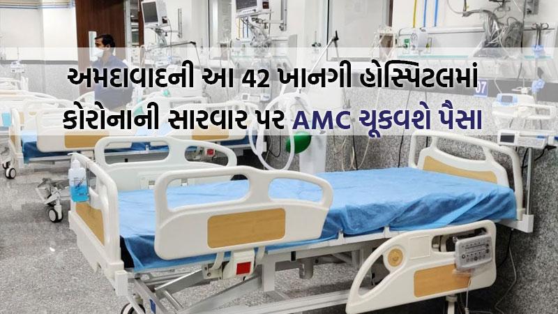 AMC designates 42 hospitals as covid hospitals will spare 50 percent beds as government hospital