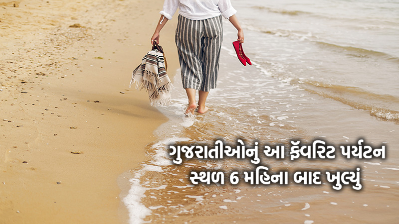 coronavirus: Diu beach opened for tourists