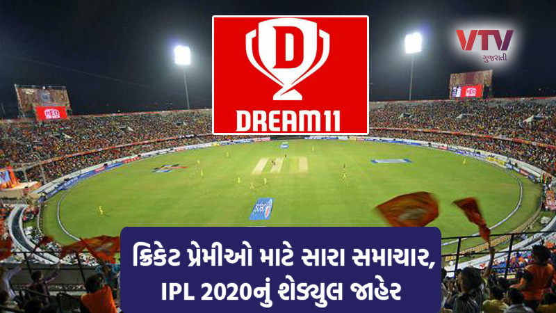 IPL 2020: Full Schedule
