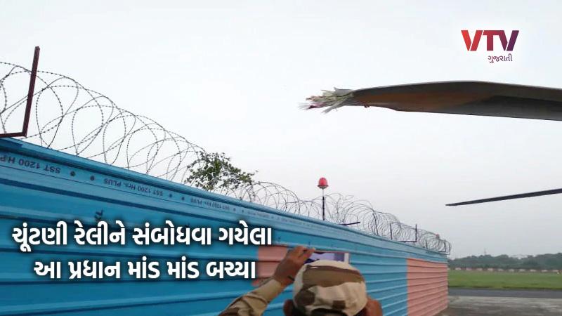 ravi shankar prasad blades helicopter broke patna airport