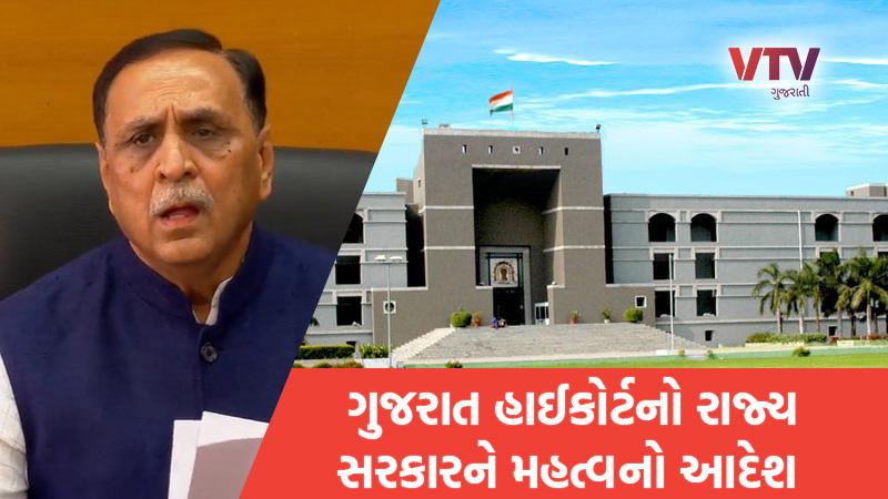 Gujarat HC Orders To Gujarat government